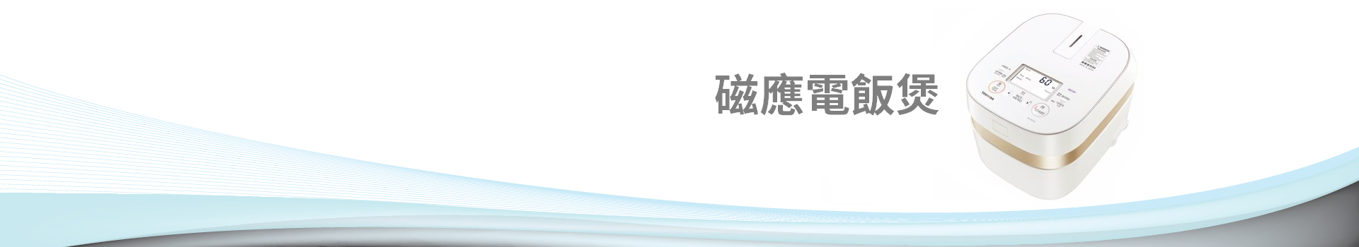 ih rice cooker banner