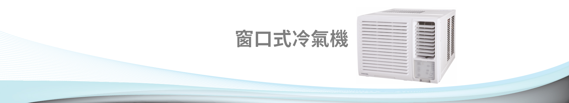 window-type air conditioner banner